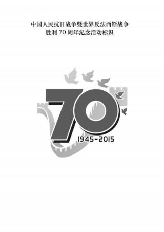 抗战胜利70周年活动标识发布